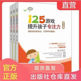 正版童书】125游戏提升孩子专注力(第2辑,共3册)