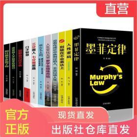 正版书籍墨菲定律人性密码别输在不会表达上改变别人不如掌控自己为人处世人际关系哲学富人的逻辑全11册成功励志书籍