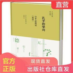 正版书 孔子的学问:日本人如何读《论语》 子安宣邦 著 生活.读书.新知三联书店 ws