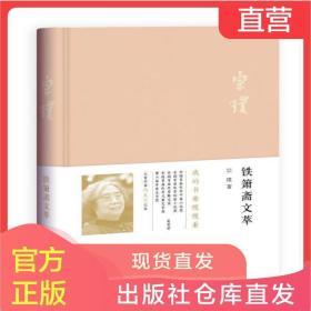 正版铁箫斋文萃(精装)宗璞著 中华书局宗璞先生自选散文集