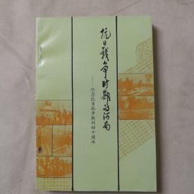 抗日战争时期的河南 纪念抗日战争胜利40周年 大32开 平装本 1985年1版1印 自然旧 9.5品--邵文杰题写书名