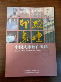 跤坛印象 中国式摔跤在天津