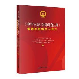 中华人民共和国民法典婚姻家庭编学习读本