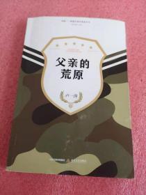 父亲的荒原-向前·新锐军旅小说家丛书
