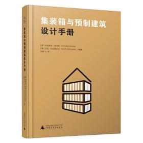 集装箱与预制建筑设计手册 正版图书 9787559816436 (德)科妮莉亚·多利斯,(德)莎拉·扎拉德尼克 广西师