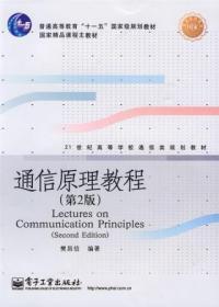 通信原理教程(第2版)樊昌信电子工业出版社9787121065835