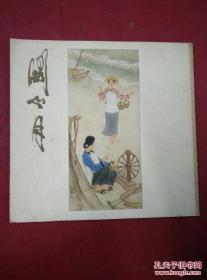 日本出版:关山月画展(关山月作品展)