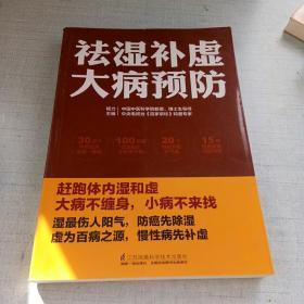 祛湿补虚大病预防/凤凰生活 [A16K----12]