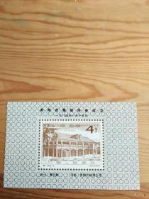 贵阳市集邮协会成立,