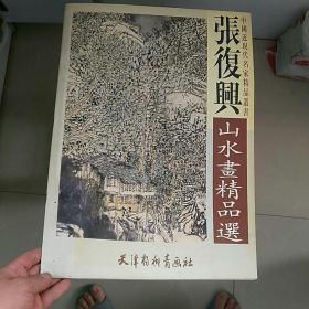 4开大本《张复兴山水画精品选》,~中国近现代名家精品丛书~馆藏未阅,好品书~〈卷筒发快递〉