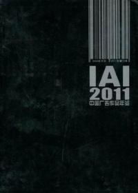 IAI中国广告作品年鉴. 2011
