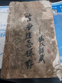 【龙岩县志】列传/杂录一册 民国版