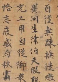 1796敦煌遗书 法藏 P4660河西敦煌瓜沙州释门 金光明寺故索法律貌真赞并序手稿。纸本大小32*1435厘米。宣纸艺术微喷复制