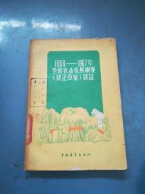 1956——1967年全国农业发展纲要(修正草案)讲话