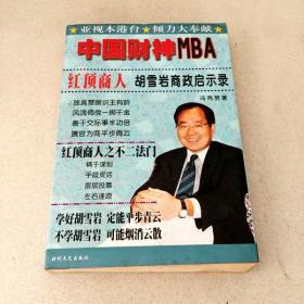 DDI216818 中国财神MBA红顶商人胡雪岩商政启示录