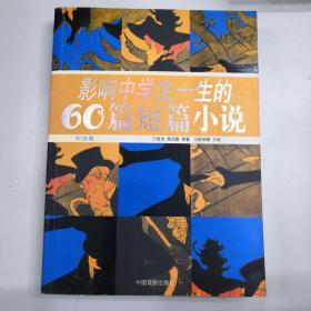 影响中学生一生的60篇短篇小说