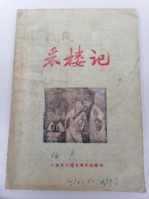 万荣县蒲剧团《彩楼记》剧本。(釆楼记)61年在太原演出两个多月,剧团向国家上交12万元,创造了蒲剧史上的一个神话。