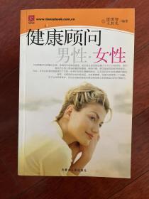 健康顾问 男性.女性2003年一版一印  x16