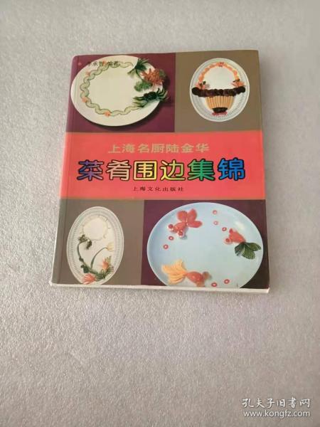 上海名厨陆金华菜肴围边集锦
