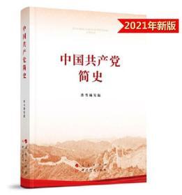 中国共产党简史2021党史学习教育系列读物领导干部学习指定学习书目 人民出版社