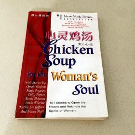 DDI224428 原汁原味的心灵鸡汤女人心语