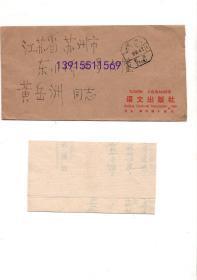 语言出版社致苏州语言学家黄岳洲信札一通完整带信封