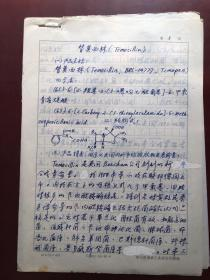 陈岱宗研究员手稿:替莫西林