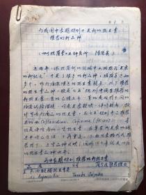 陈岱宗研究员手稿:为我国中长期规划开发新的抗生素推荐的新品种