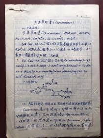 陈岱宗研究员手稿:卡莫丹环素