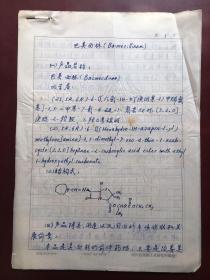 陈岱宗研究员手稿:巴美西林