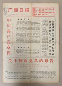 中国共产党党章广西日报1973年9月2日35元