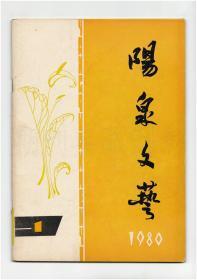 CN14-1049《阳泉文艺》(创刊号)【刊影欣赏】