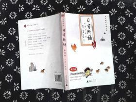 亲近母语·日有所诵:二年级(第4版)