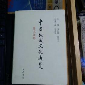 中国地域文化通览.黑龙江卷