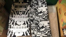 志明与春娇 、洋葱 歌谱(4本合售)