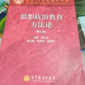 思想政治教育方法论(修订版)