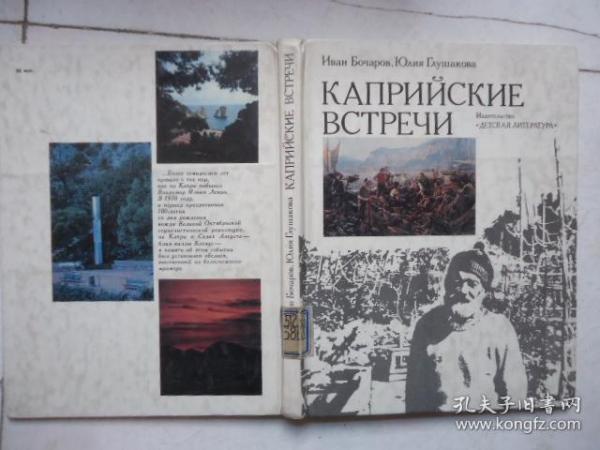 卡普里会议-俄文原版精装