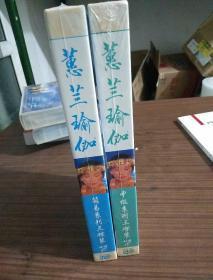 蕙兰瑜伽(中级系列 简易系列三蝶装DVD俩册合售见图)