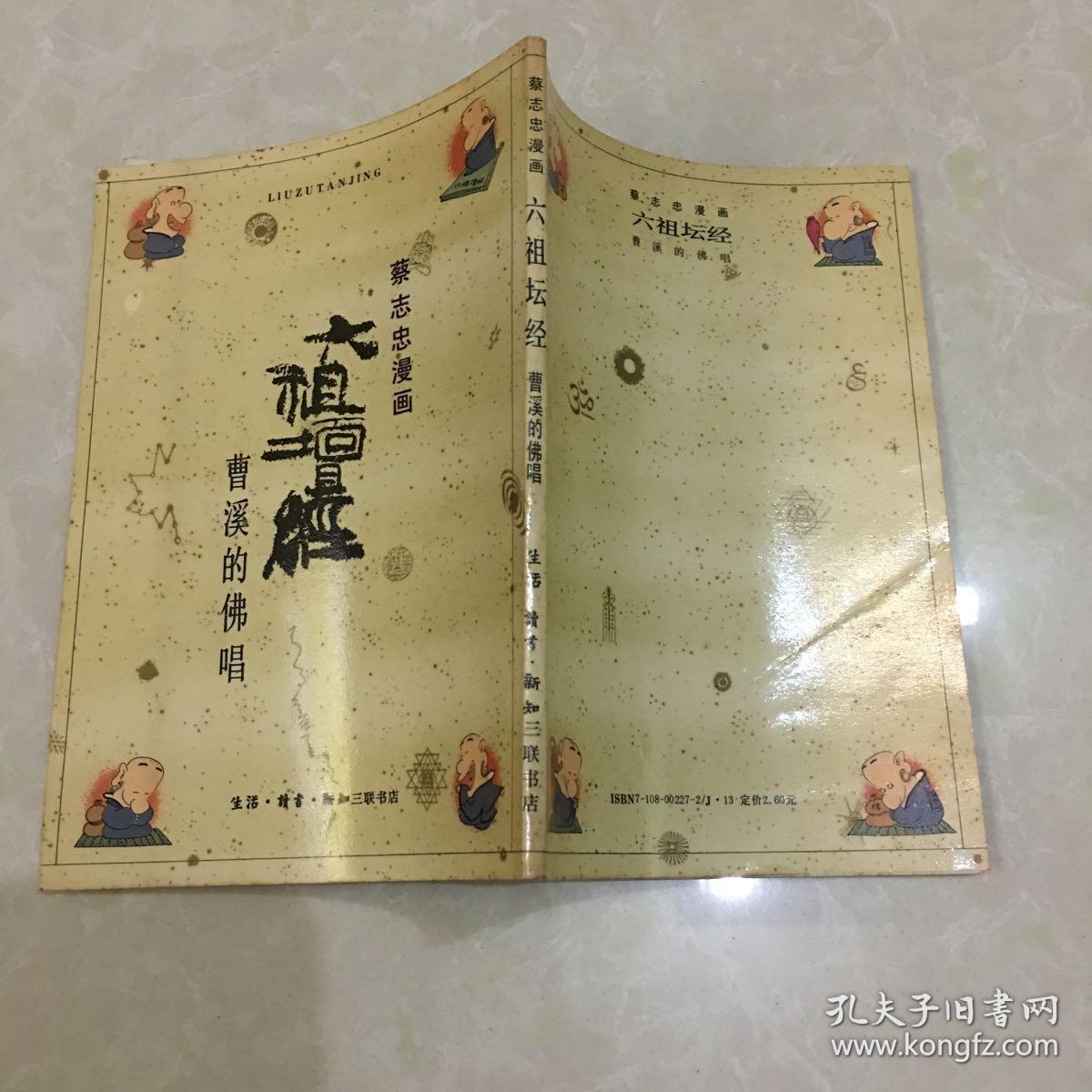 蔡志忠漫画:六祖坛经-曹溪的佛唱