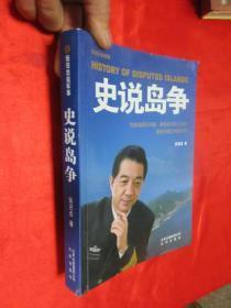 张召忠说军事——史说岛争    (作者签名本)    【小16开】