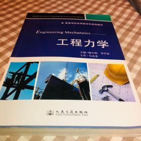 工程力学/高等学校应用型本科规划教材