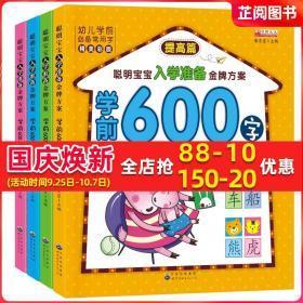 4册 聪明宝宝入学准备金牌方案学前600字 学前600题 基础篇智力篇 幼儿学前常用字实用题