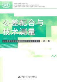 公差配合与技术测量 乔元信 王 中国劳动社会保障出版社 978750