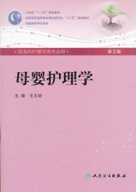 母婴护理学 王玉琼 人民卫生出版社 9787117158497