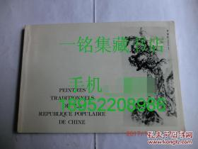 【现货 包邮】《中华人民共和国传统画家法国画展》1980年初版 82幅作集图像  PEINTRES TRADITIONNELS DE LA REPUBLIQUE POPULAIRE DE CHINE