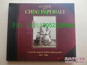【现货 包邮】《大清帝国影像集 1887-1901》 2012年初版 大开本 北京影像众多 长江景观 云南、四川等  AU COEUR DE LA CHINE IMPERIALE