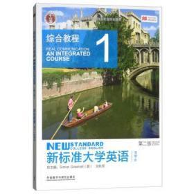新标准大学英语(第2版 综合教程1 智慧版)/本科 Simon Green