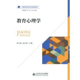 教育心理学 刘冬梅 高全胜 北京师范大学出版社 978730320