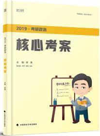 2019考研政治 徐涛考研政治核心考案(新版含增补版) 徐涛考研政治