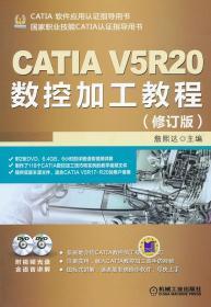 CATIA V5R20数控加工教程 詹熙达 机械工业出版社 9787111437567